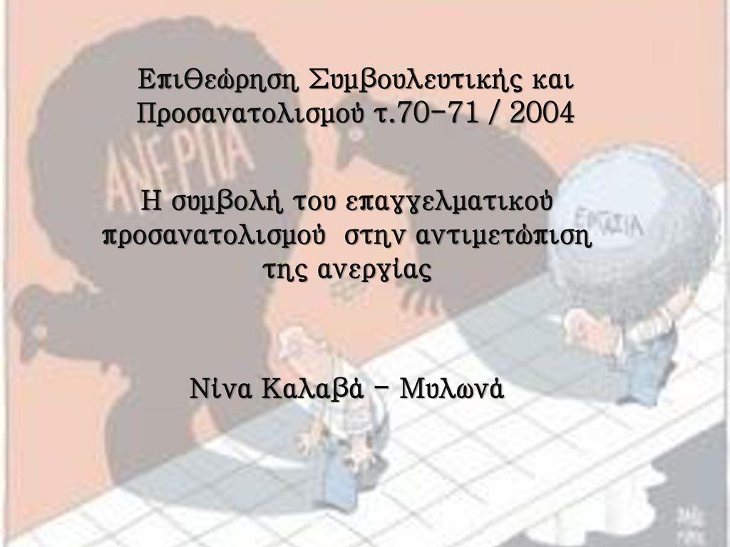 Επιθεώρηση Συμβουλευτικής και Προσανατολισμού τ.70-71 / 2004