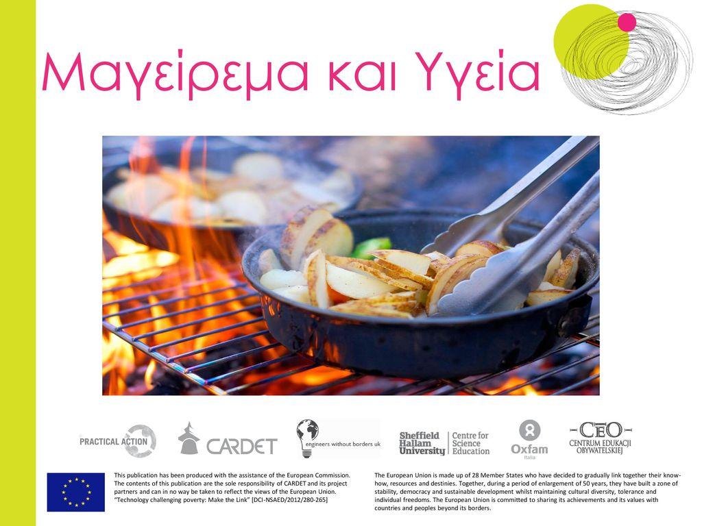 Μαγείρεμα και Υγεία