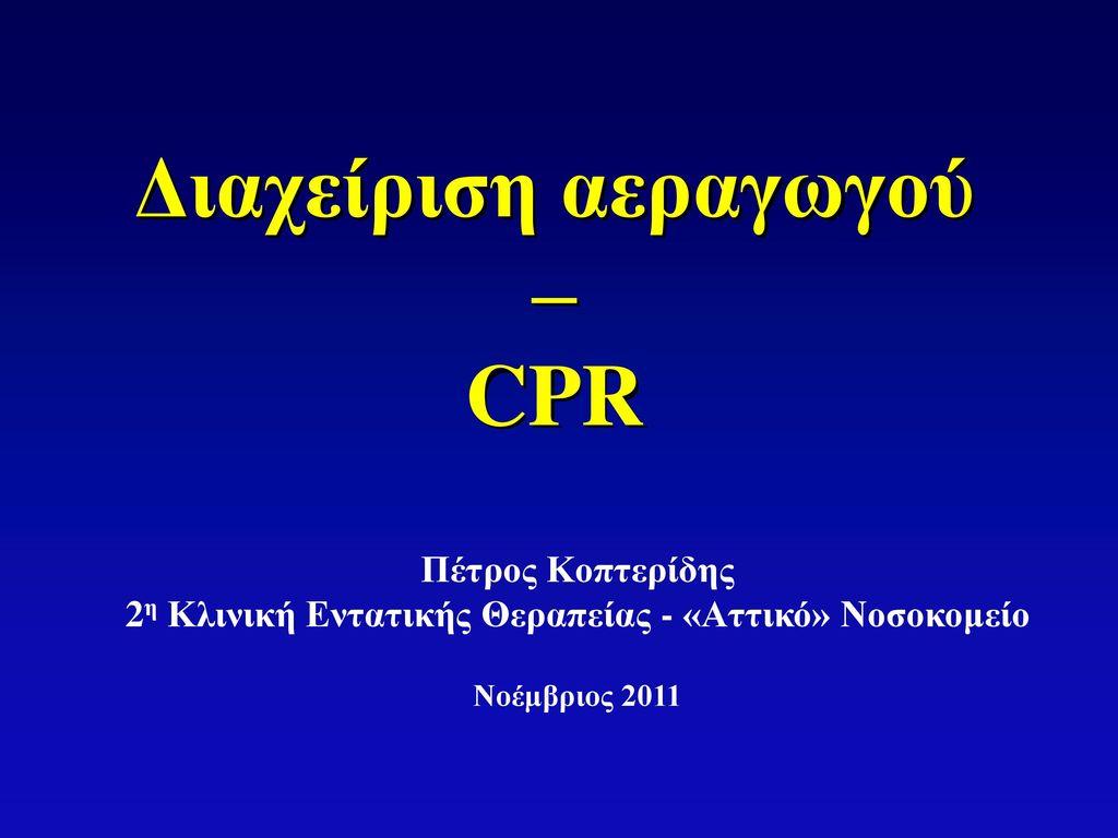 Διαχείριση αεραγωγού – CPR