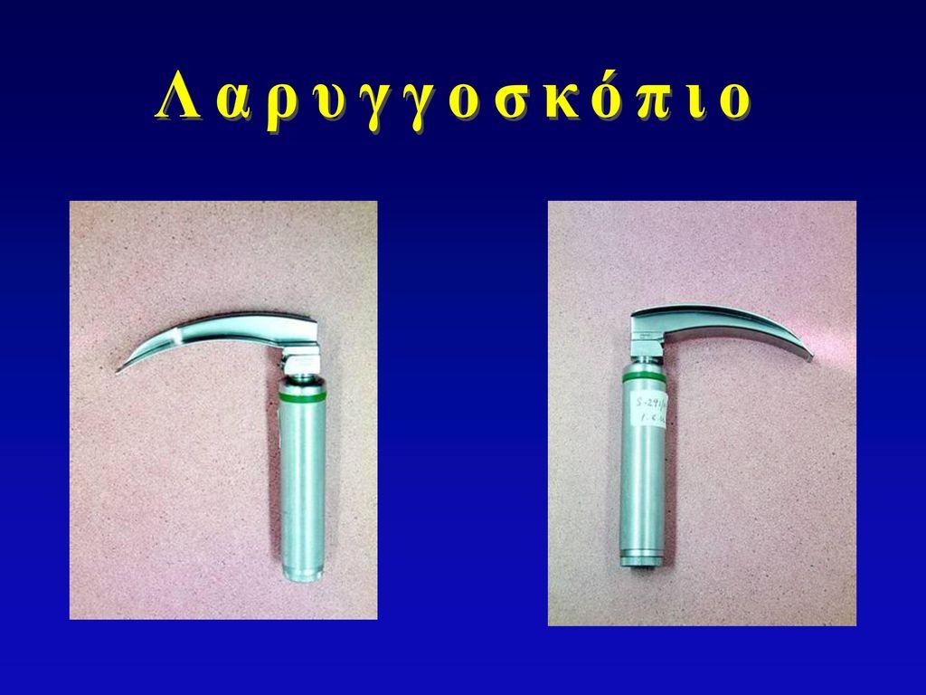Λαρυγγοσκόπιο