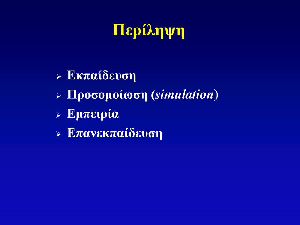 Περίληψη Εκπαίδευση Προσομοίωση (simulation) Εμπειρία Επανεκπαίδευση