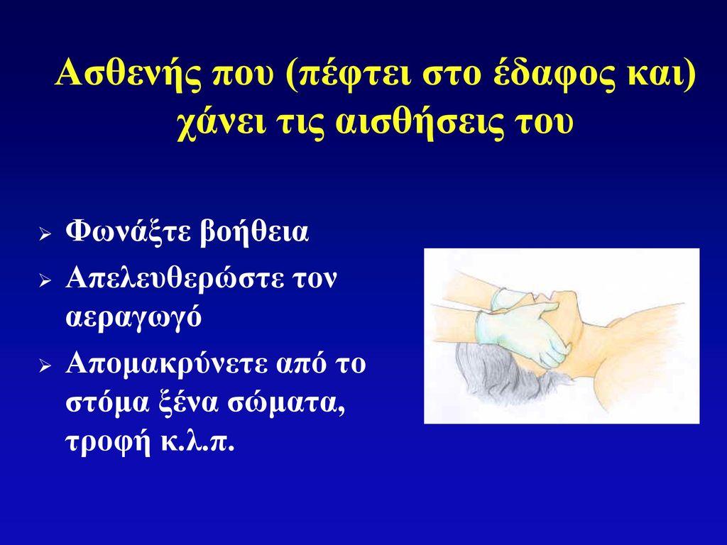 Ασθενής που (πέφτει στο έδαφος και) χάνει τις αισθήσεις του
