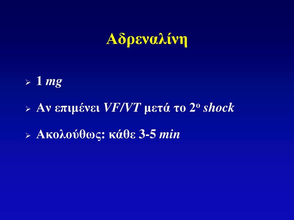 Αδρεναλίνη 1 mg Αν επιμένει VF/VT μετά το 2ο shock