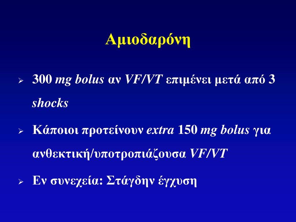 Αμιοδαρόνη 300 mg bolus αν VF/VT επιμένει μετά από 3 shocks