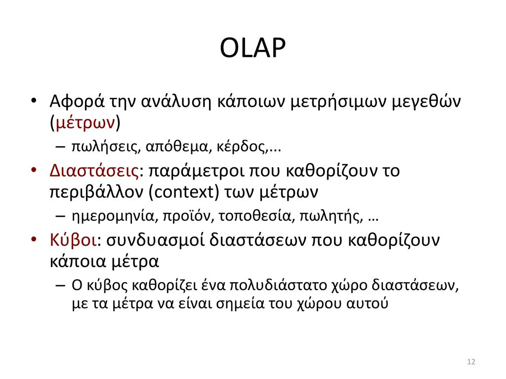 OLAP Αφορά την ανάλυση κάποιων μετρήσιμων μεγεθών (μέτρων)