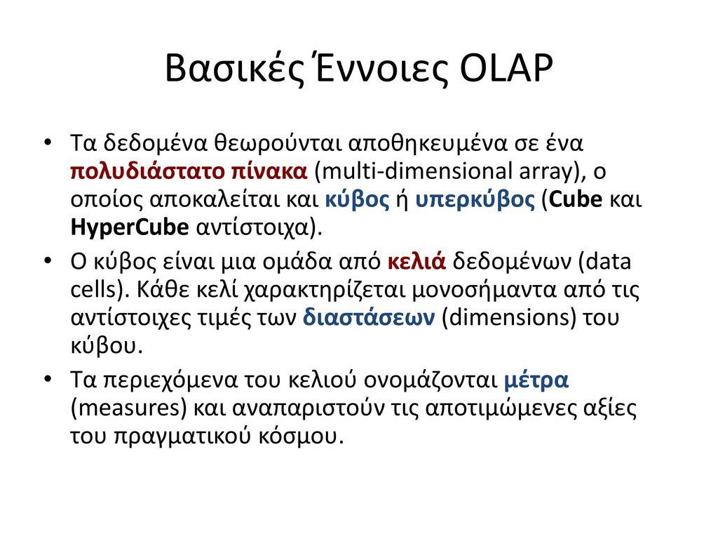 Βασικές Έννοιες OLAP