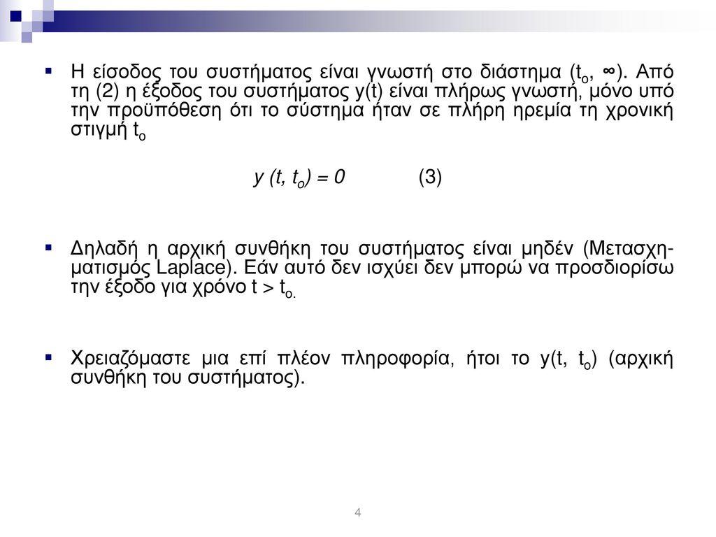 Η είσοδος του συστήματος είναι γνωστή στο διάστημα (to, ∞)
