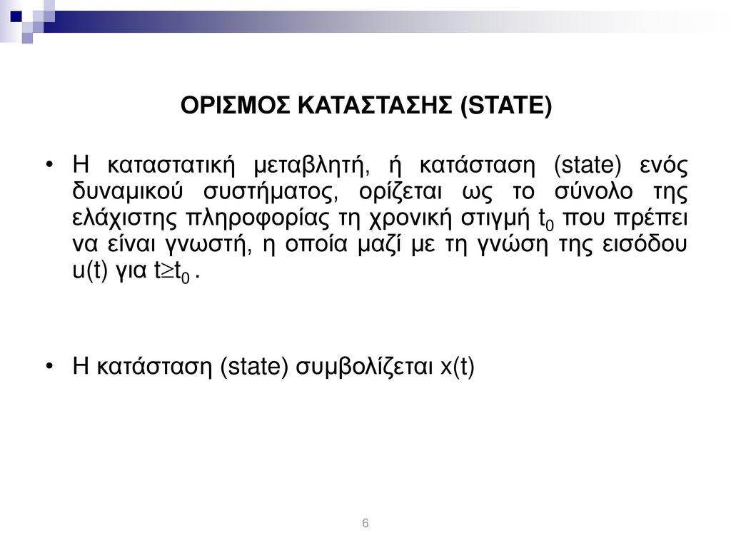 ΟΡΙΣΜΟΣ ΚΑΤΑΣΤΑΣΗΣ (STATE)