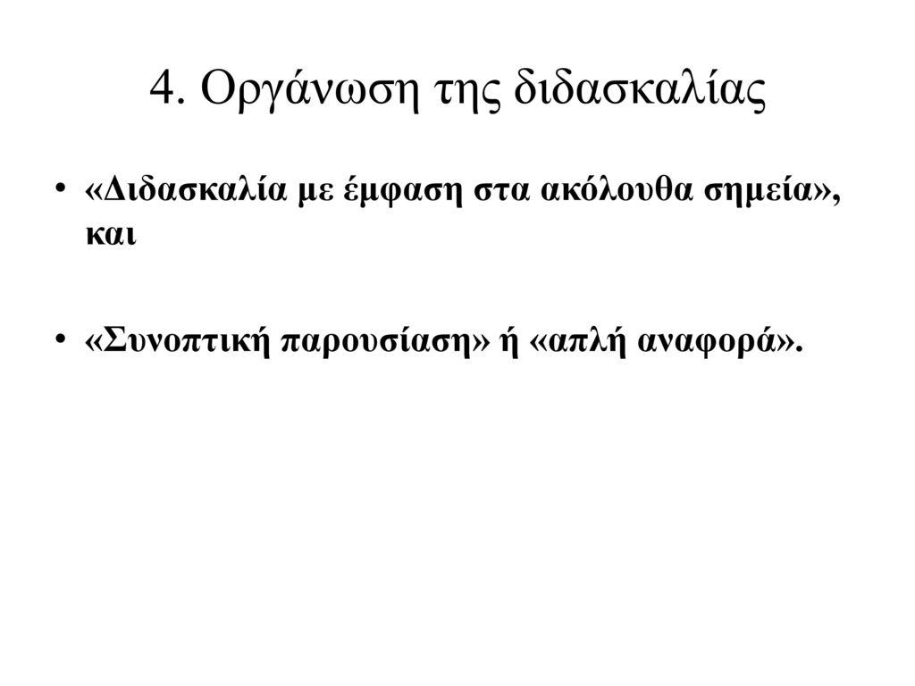 4. Οργάνωση της διδασκαλίας