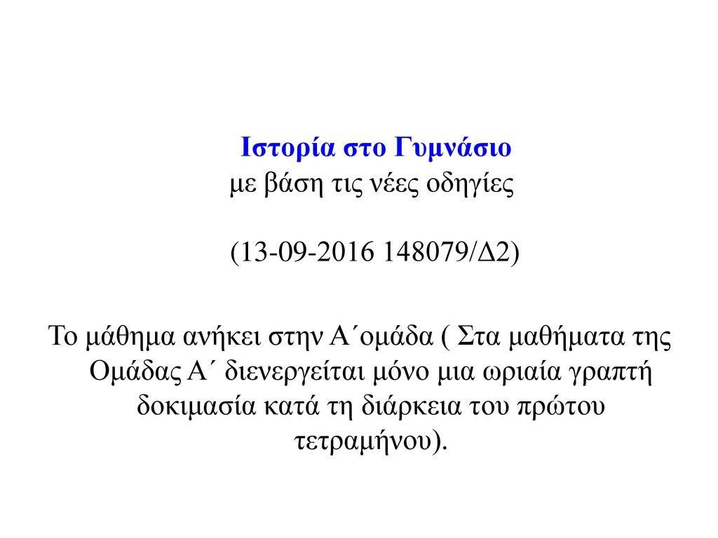 Ιστορία στο Γυμνάσιο με βάση τις νέες οδηγίες (13-09-2016 148079/Δ2)