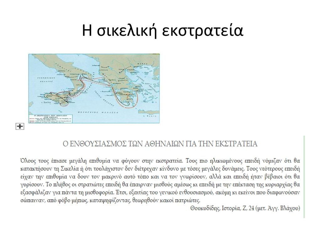 Η σικελική εκστρατεία