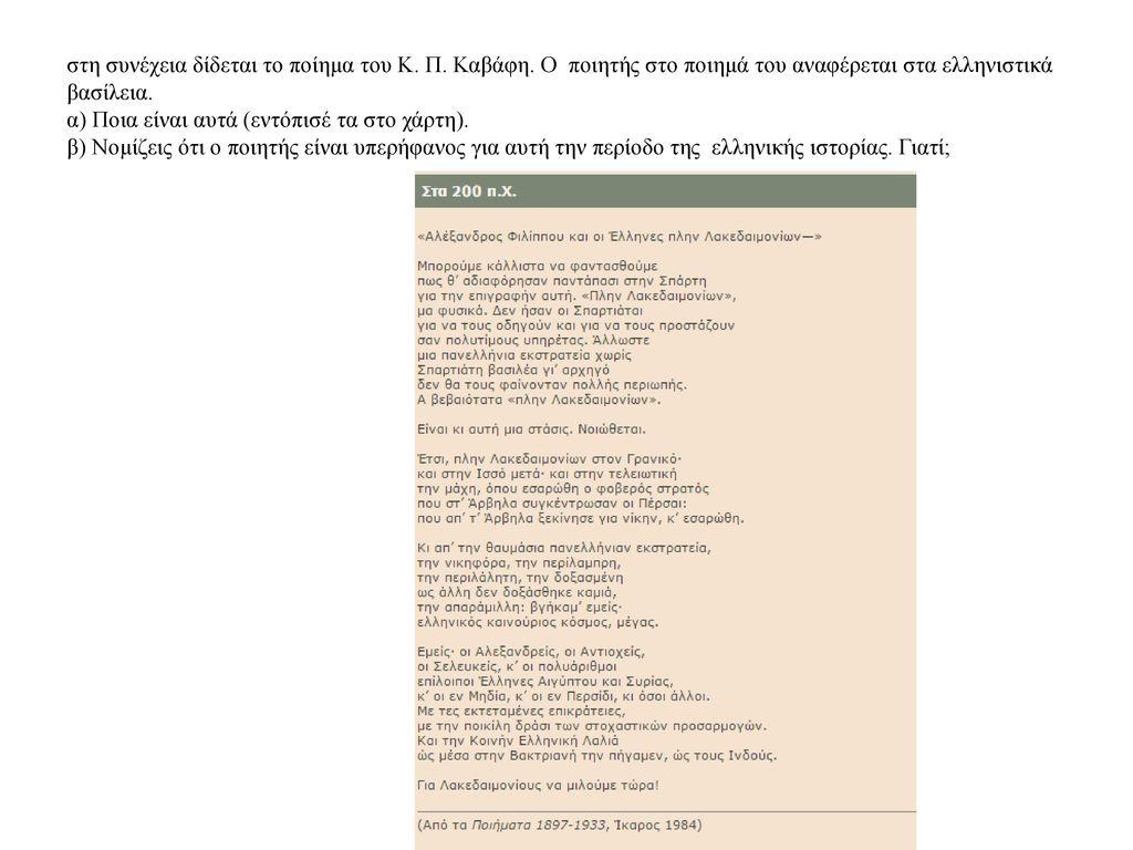 στη συνέχεια δίδεται το ποίημα του Κ. Π. Καβάφη