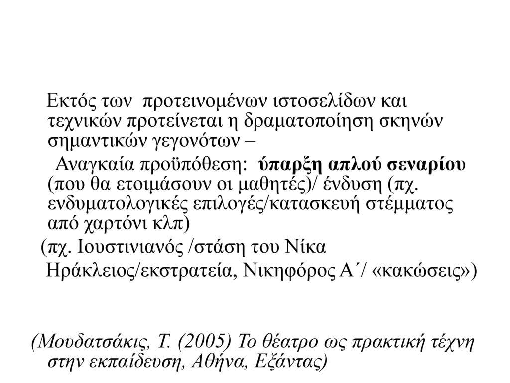 (πχ. Ιουστινιανός /στάση του Νίκα