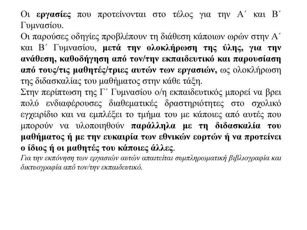 Ψηφιακή βολτίτσα στήν Ἀκρόπολη: http://acropolis-virtualtour.gr./