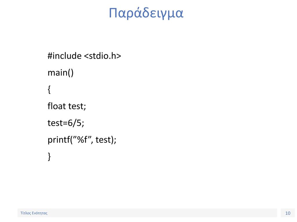 Παράδειγμα #include <stdio.h> main() { float test; test=6/5;