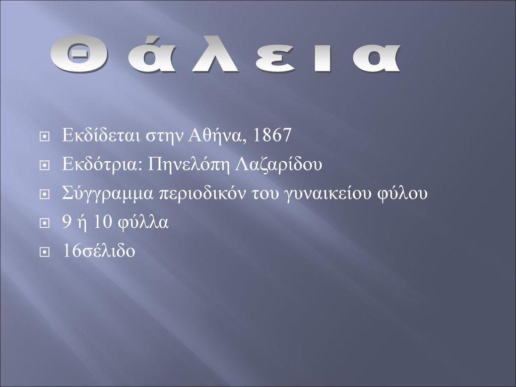 Θάλεια Εκδίδεται στην Αθήνα, 1867 Εκδότρια: Πηνελόπη Λαζαρίδου