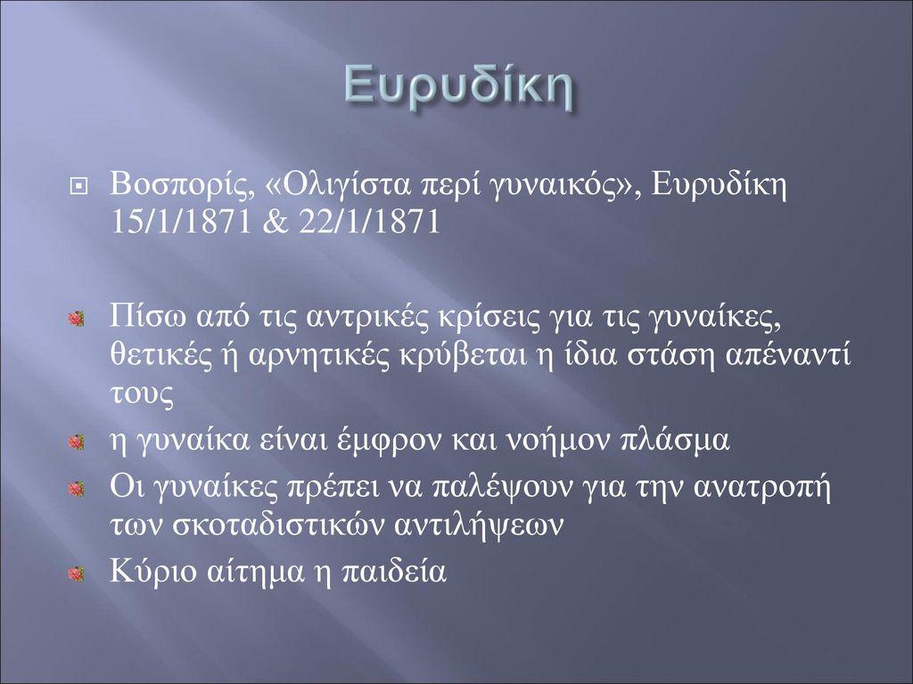 Ευρυδίκη Βοσπορίς, «Ολιγίστα περί γυναικός», Ευρυδίκη 15/1/1871 & 22/1/1871.