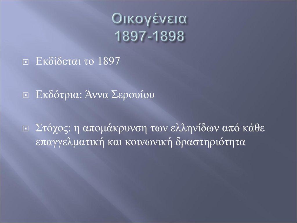 Οικογένεια 1897-1898 Εκδίδεται το 1897 Εκδότρια: Άννα Σερουίου