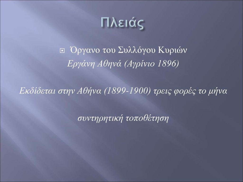 Πλειάς Όργανο του Συλλόγου Κυριών Εργάνη Αθηνά (Αγρίνιο 1896)