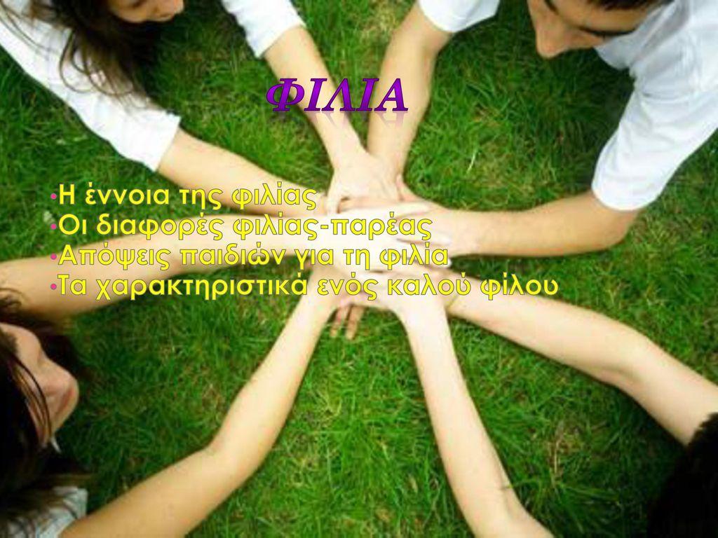 ΦΙΛΙΑ Η έννοια της φιλίας Οι διαφορές φιλίας-παρέας