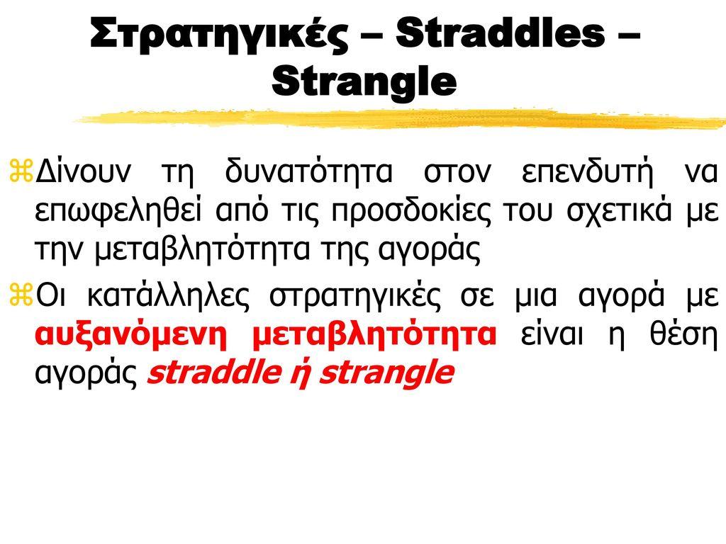 Στρατηγικές – Straddles – Strangle