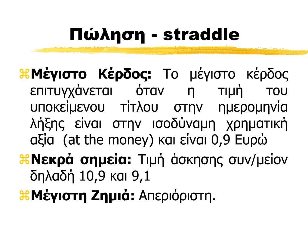 Πώληση - straddle