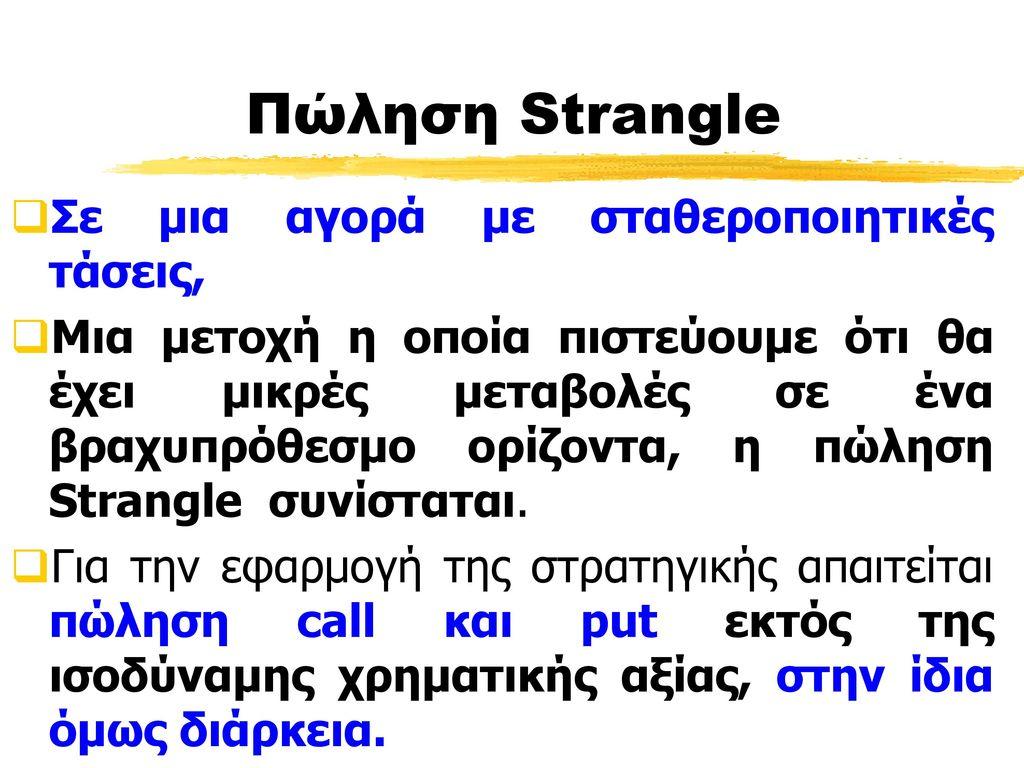 Πώληση Strangle Σε μια αγορά με σταθεροποιητικές τάσεις,