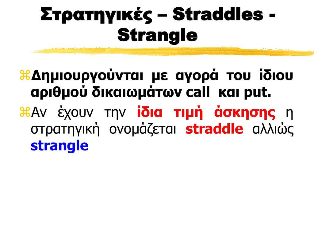 Στρατηγικές – Straddles - Strangle