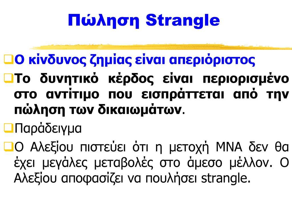 Πώληση Strangle Ο κίνδυνος ζημίας είναι απεριόριστος