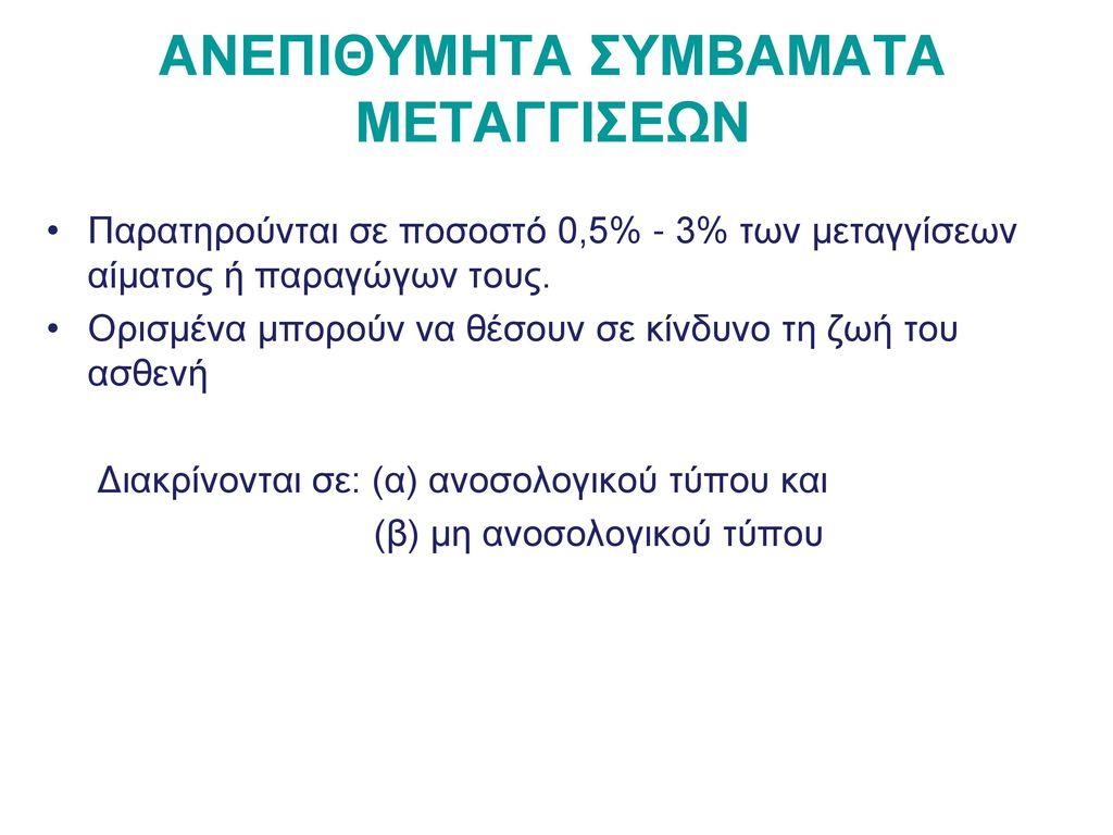 ΑΝΕΠΙΘΥΜΗΤΑ ΣΥΜΒΑΜΑΤΑ ΜΕΤΑΓΓΙΣΕΩΝ