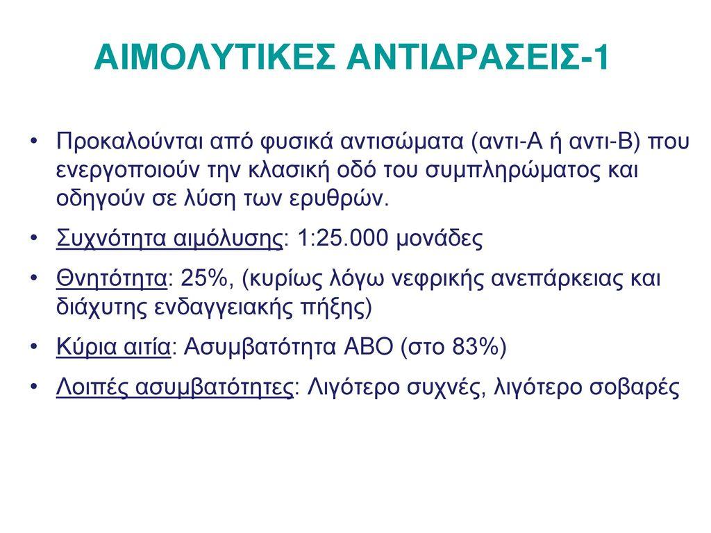 ΑΙΜΟΛΥΤΙΚΕΣ ΑΝΤΙΔΡΑΣΕΙΣ-1