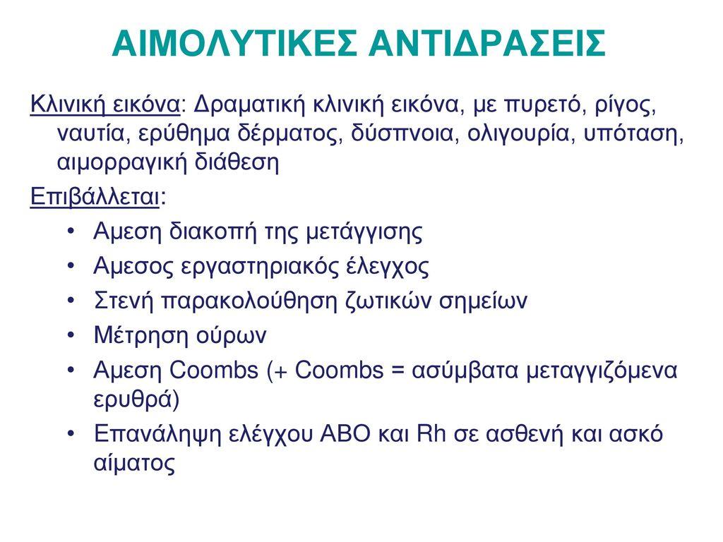 ΑΙΜΟΛΥΤΙΚΕΣ ΑΝΤΙΔΡΑΣΕΙΣ