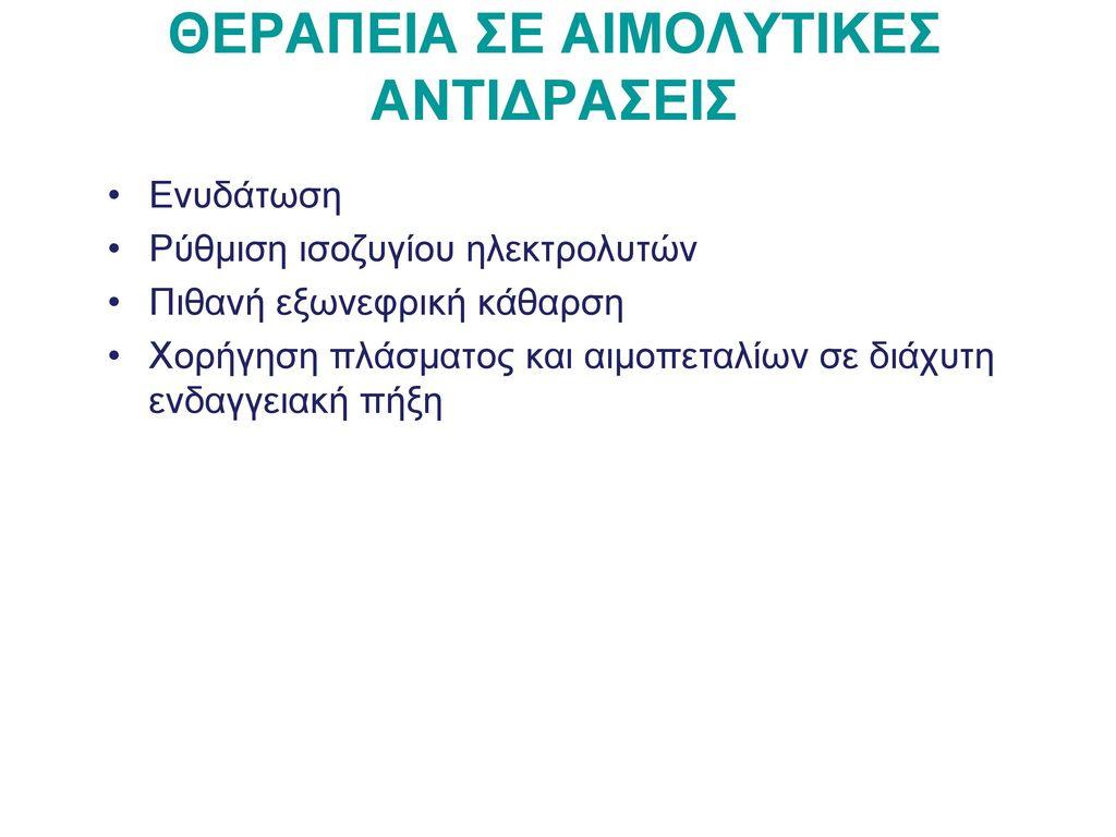 ΘΕΡΑΠΕΙΑ ΣΕ ΑΙΜΟΛΥΤΙΚΕΣ ΑΝΤΙΔΡΑΣΕΙΣ