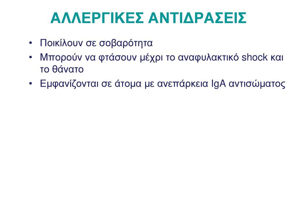 ΑΛΛΕΡΓΙΚΕΣ ΑΝΤΙΔΡΑΣΕΙΣ