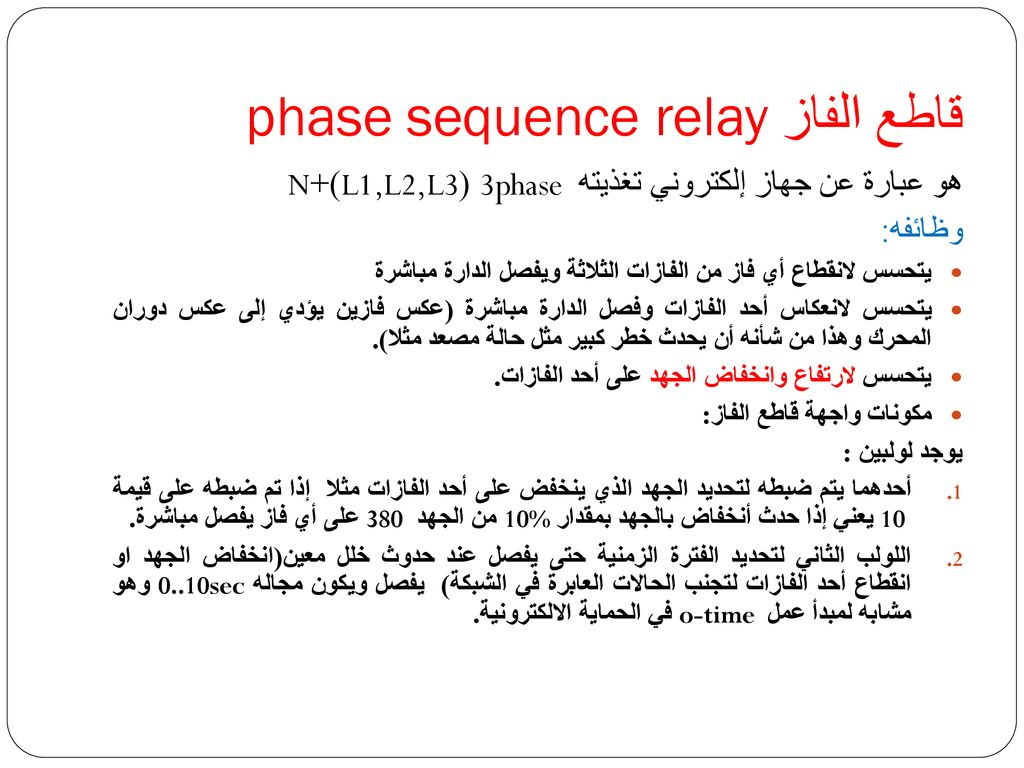 قاطع الفاز phase sequence relay