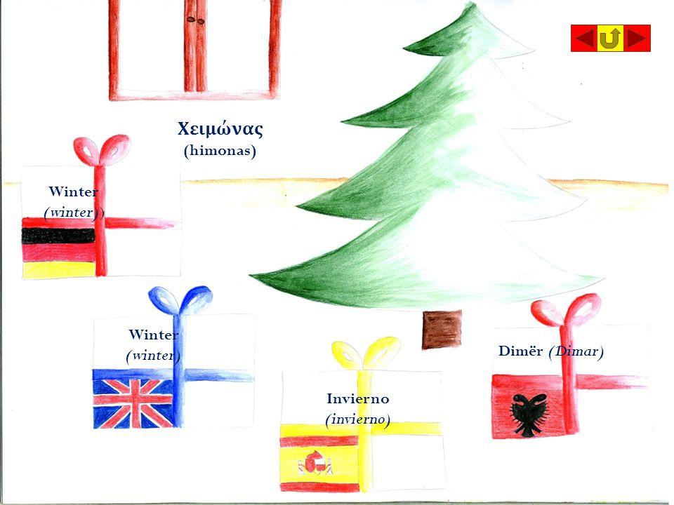 Χειμώνας (himonas) Winter (winter)) Winter (winter) Dimër (Dimar)