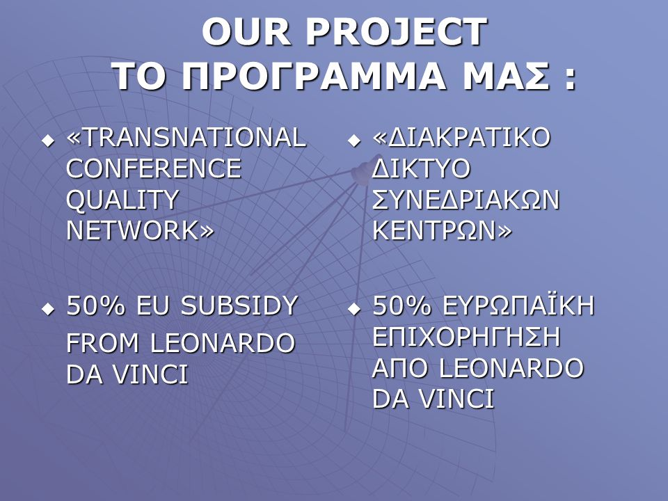 OUR PROJECT ΤΟ ΠΡOΓΡΑΜΜΑ ΜΑΣ :