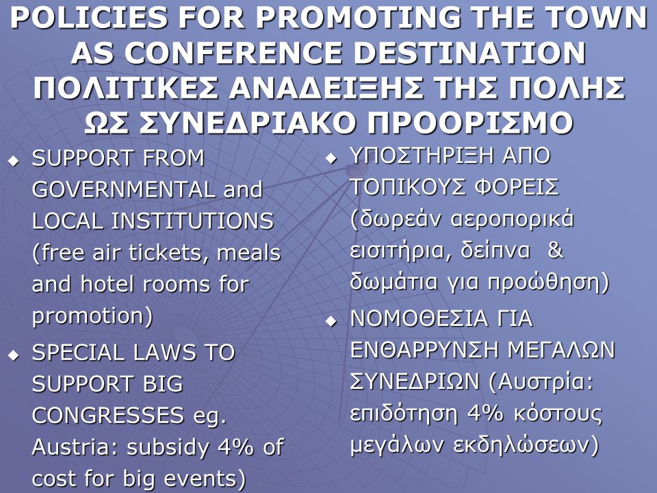 POLICIES FOR PROMOTING THE TOWN AS CONFERENCE DESTINATION ΠΟΛΙΤΙΚΕΣ ΑΝΑΔΕΙΞΗΣ ΤΗΣ ΠΟΛΗΣ ΩΣ ΣΥΝΕΔΡΙΑΚΟ ΠΡΟΟΡΙΣΜΟ