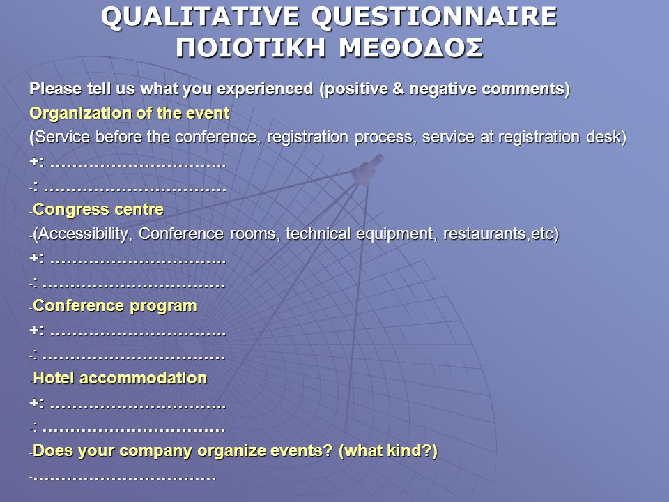 QUALITATIVE QUESTIONNAIRE ΠΟIOTIKH ΜΕΘΟΔΟΣ