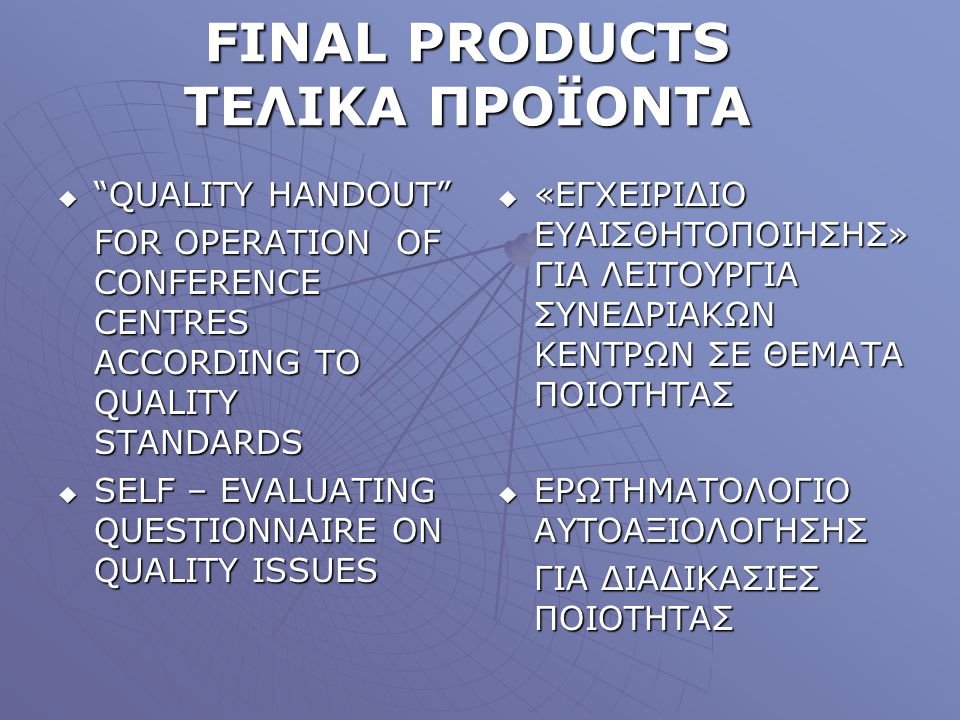 FINAL PRODUCTS ΤΕΛΙΚΑ ΠΡΟΪΟΝΤΑ