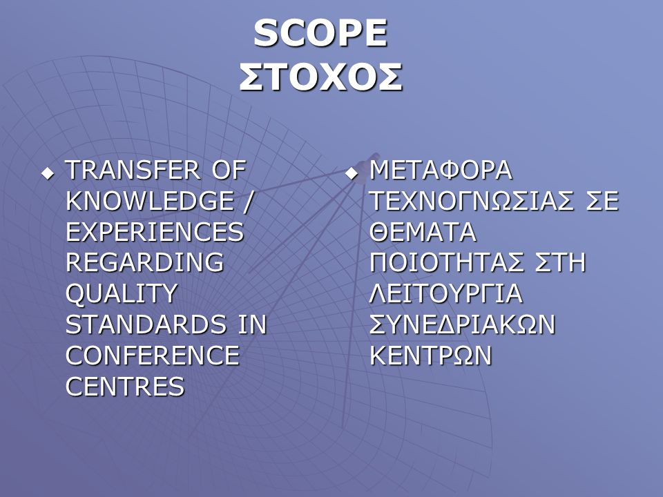 SCOPE ΣΤΟΧΟΣ TRANSFER OF KNOWLEDGE / EXPERIENCES REGARDING QUALITY STANDARDS IN CONFERENCE CENTRES.