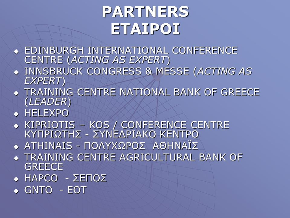 PARTNERS ΕΤΑΙΡΟΙ EDINBURGH INTΕRNATIONAL CONFERENCE CENTRE (ACTING AS EXPERT) INNSBRUCK CONGRESS & MESSE (ACTING AS EXPERT)