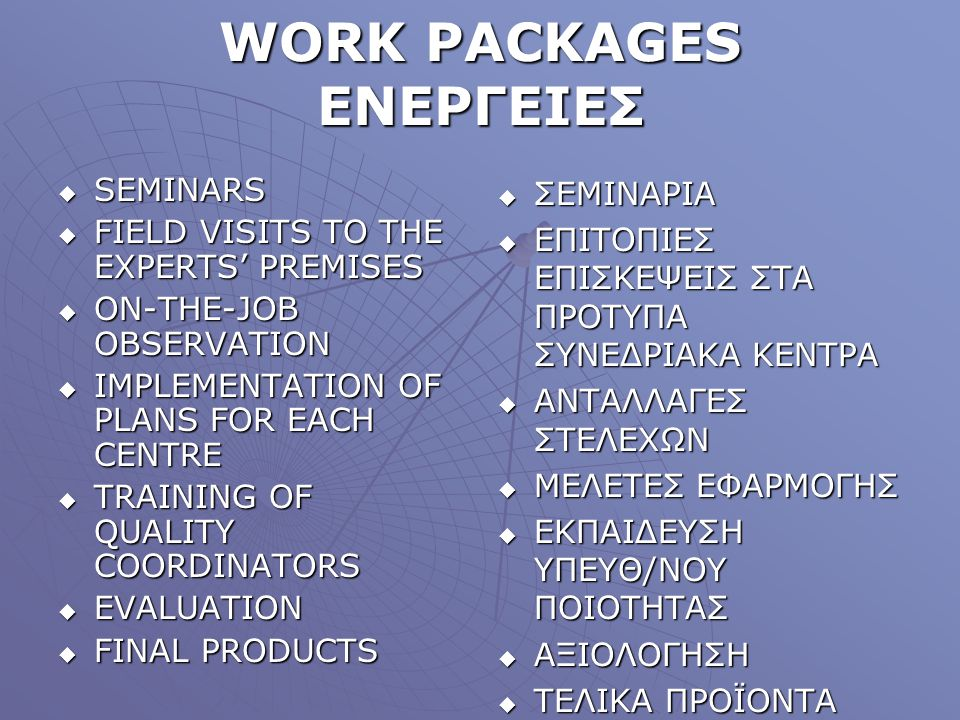 WORK PACKAGES ΕΝΕΡΓΕΙΕΣ