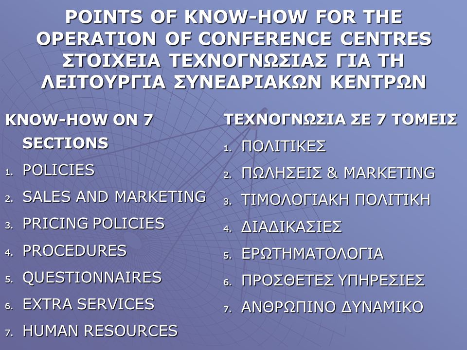 POINTS OF KNOW-HOW FOR THE OPERATION OF CONFERENCE CENTRES ΣΤΟΙΧΕΙΑ ΤΕΧΝΟΓΝΩΣΙΑΣ ΓΙΑ ΤΗ ΛΕΙΤΟΥΡΓΙΑ ΣΥΝΕΔΡΙΑΚΩΝ ΚΕΝΤΡΩΝ