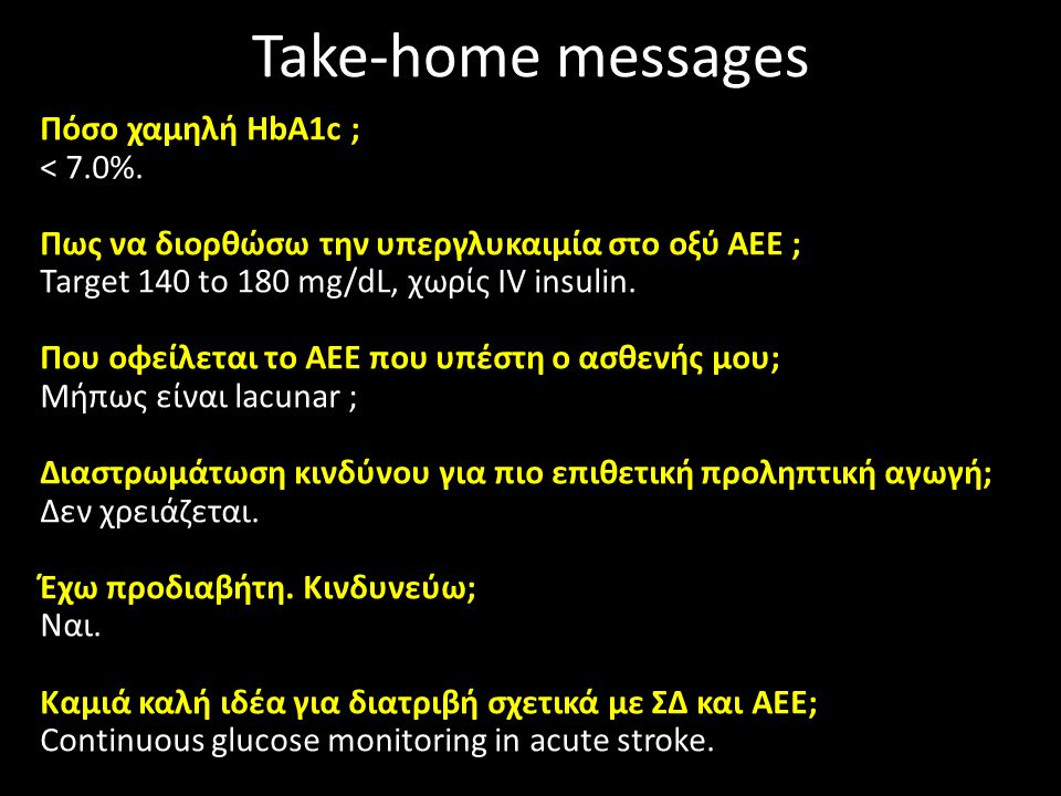 Take-home messages Πόσο χαμηλή HbA1c ; < 7.0%.