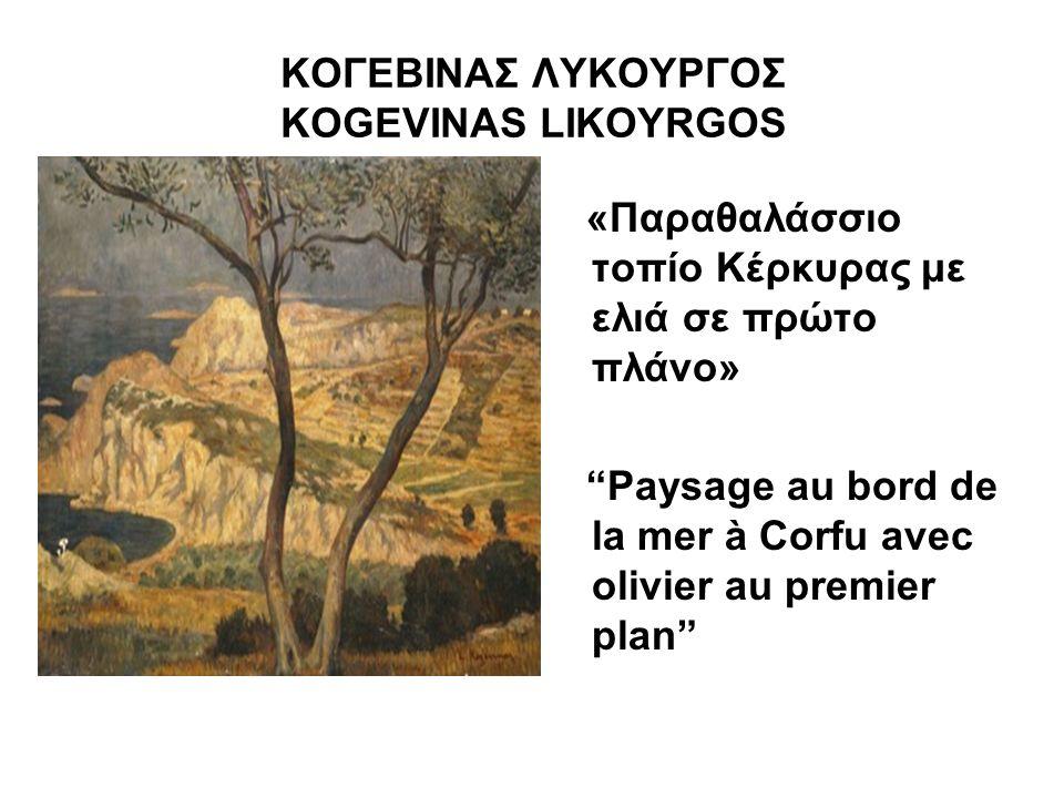 ΚΟΓΕΒΙΝΑΣ ΛΥΚΟΥΡΓΟΣ KOGEVINAS LIKOYRGOS