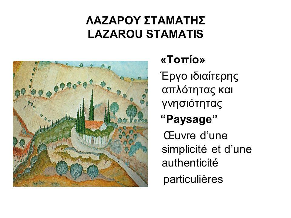 ΛΑΖΑΡΟΥ ΣΤΑΜΑΤΗΣ LAZAROU STAMATIS