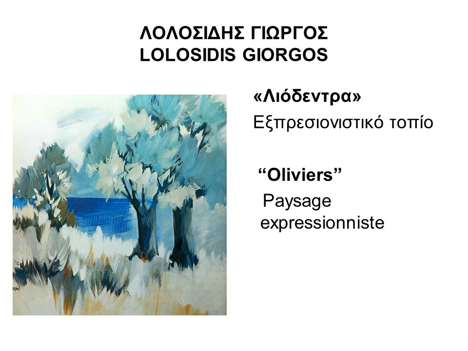 ΛΟΛΟΣΙΔΗΣ ΓΙΩΡΓΟΣ LOLOSIDIS GIORGOS