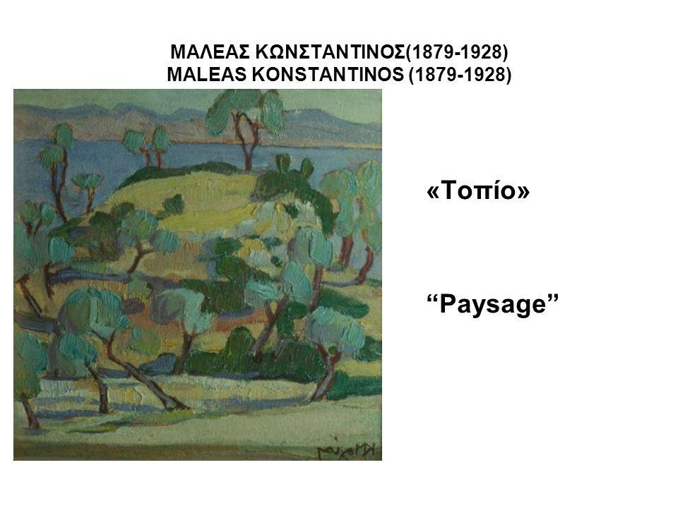 ΜΑΛΕΑΣ ΚΩΝΣΤΑΝΤΙΝΟΣ(1879-1928) MALEAS KONSTANTINOS (1879-1928)