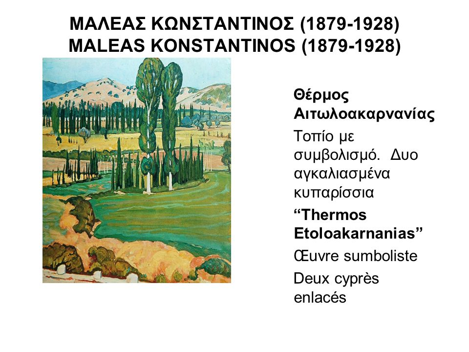 ΜΑΛΕΑΣ ΚΩΝΣΤΑΝΤΙΝΟΣ (1879-1928) MALEAS KONSTANTINOS (1879-1928)